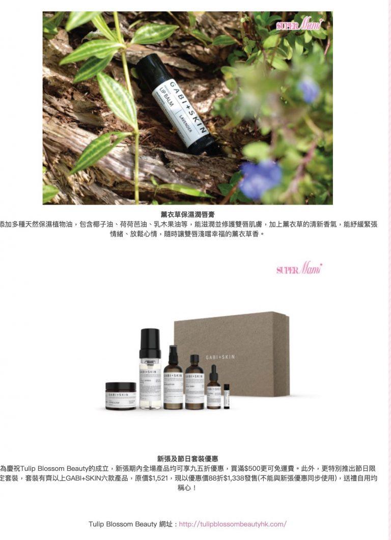 29 Dec 2020 Supermami.com.hk