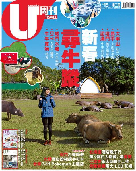 5 Feb U Magazine